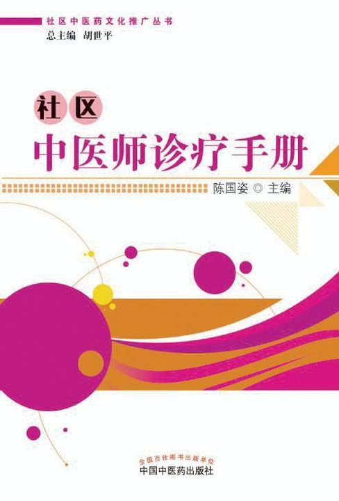 社区中医师诊疗手册