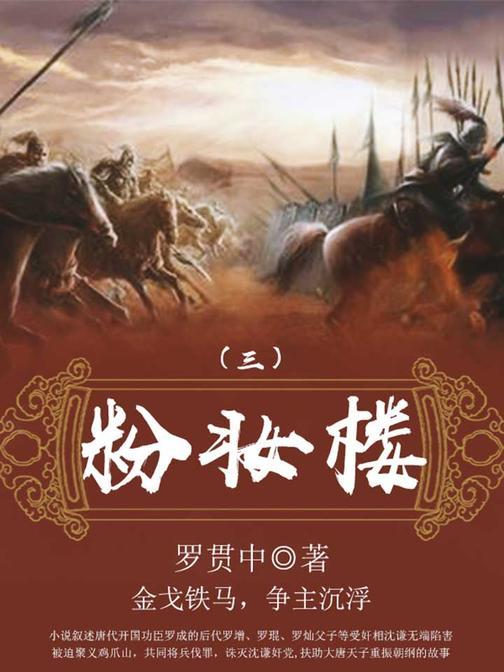 历史传奇:粉妆楼(三)