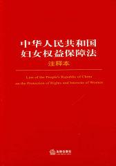 中华人民共和国妇女权益保障法注释本(试读本)