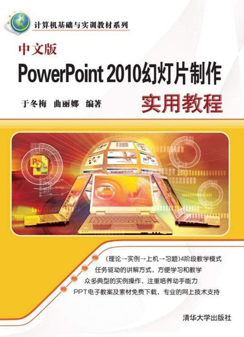 中文版PowerPoint 2010幻灯片制作实用教程
