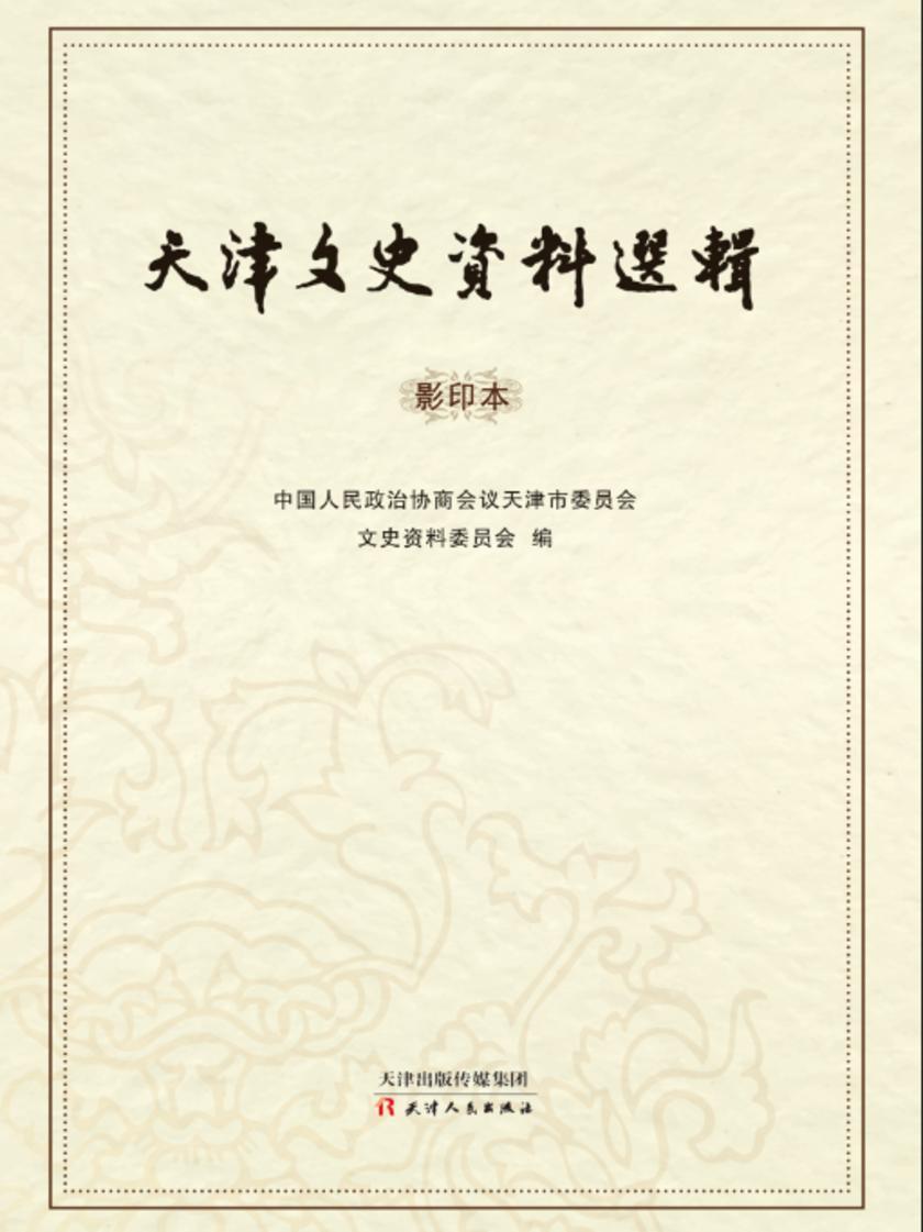 天津文史资料选辑(影印本)第120辑