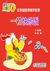 幼儿画报30年精华典藏﹒一顿快乐饭(多媒体电子书)(仅适用PC阅读)