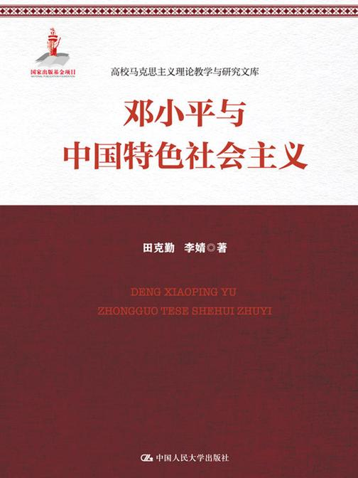 邓小平与中国特色社会主义(高校马克思主义理论教学与研究文库)