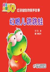 幼儿画报30年精华典藏﹒红眼儿跳跳蛙(多媒体电子书)(仅适用PC阅读)