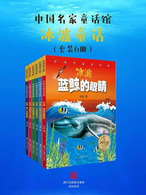 中国名家童话馆·冰波童话(套装6册)