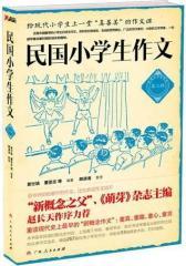 民国小学生作文第二辑(试读本)