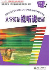 大学英语视听说教程(4)教师用书(仅适用PC阅读)