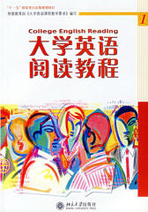 大学英语阅读教程1(仅适用PC阅读)