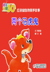 幼儿画报30年精华典藏﹒两个马虎鬼(多媒体电子书)(仅适用PC阅读)