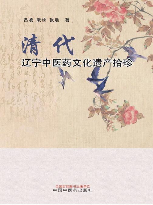 清代辽宁中医药文化遗产拾珍