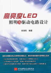 高亮度LED照明及驱动电路设计