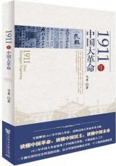 1911年中国大革命(试读本)