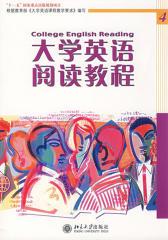 大学英语阅读教程4(仅适用PC阅读)