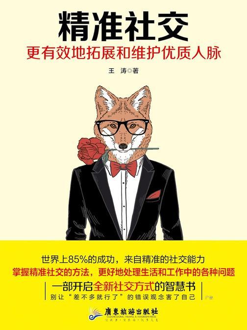 精准社交(社交之道——人脉需要精准维护!)