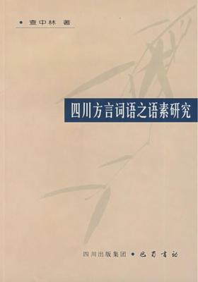 四川方言词语之语素研究(仅适用PC阅读)