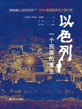 好望角丛书·以色列:一个民族的重生(好望角书系)