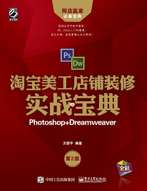 淘宝美工店铺装修实战宝典:Photoshop+Dreamweaver(第2版)
