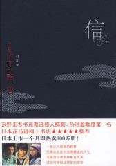 信——东野圭吾犯罪学力作(试读本)