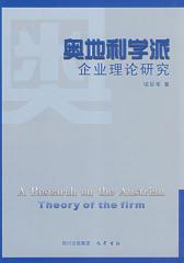 奥地利学派企业理论研究(仅适用PC阅读)