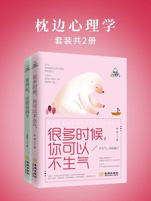 枕边心理学(套装两册)