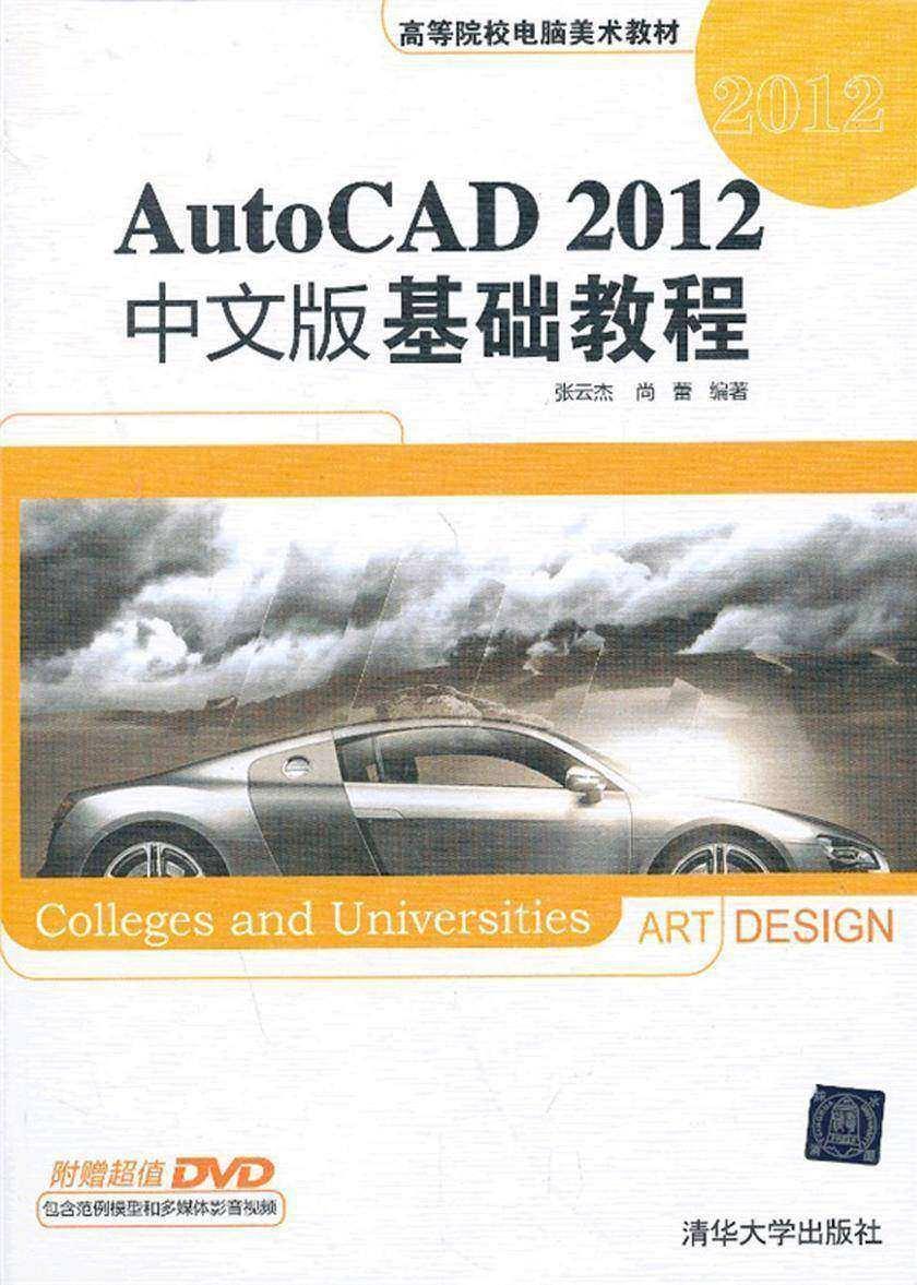 AutoCAD 2012中文版基础教程(光盘内容另行下载,地址见书封底)