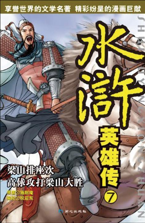 水浒英雄传7:梁山排座次 大战官军活捉高俅