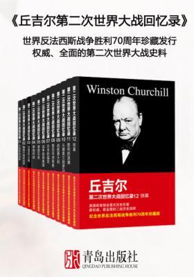 丘吉尔第二次世界大战回忆录全集(套装共12册)