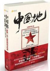 中国地(试读本)