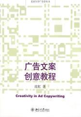 广告文案创意教程(仅适用PC阅读)