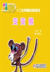 幼儿画报35年袖珍典藏·变变猴(多媒体电子书)(仅适用PC阅读)