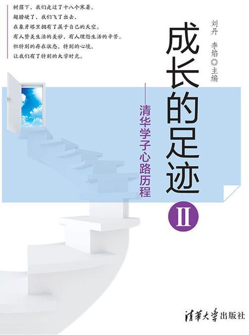 成长的足迹II——清华学子心路历程