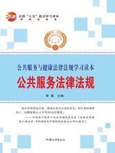 公共服务法律法规