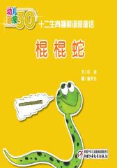 幼儿画报36年袖珍典藏·棍棍蛇(多媒体电子书)(仅适用PC阅读)