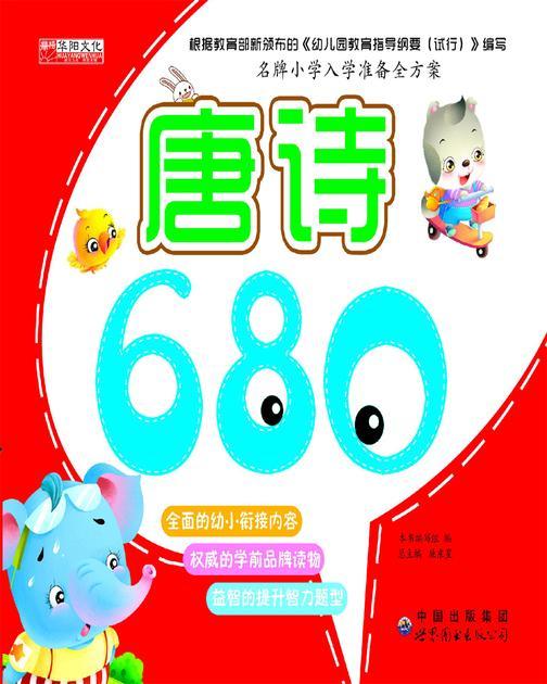 唐诗680