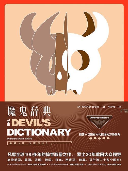 魔鬼辞典(颠覆一切固有概念的万物辞典。风靡全球100年的惊世骇俗之作,蒙尘20年回归大众视野。)