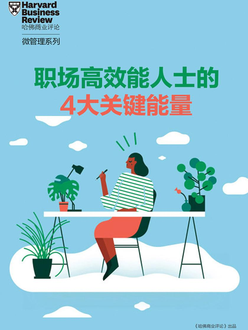 """职场高效能人士的4大关键能量(《哈佛商业评论》""""微管理""""系列)(电子杂志)"""