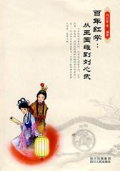 百年红学:从王国维到刘心武