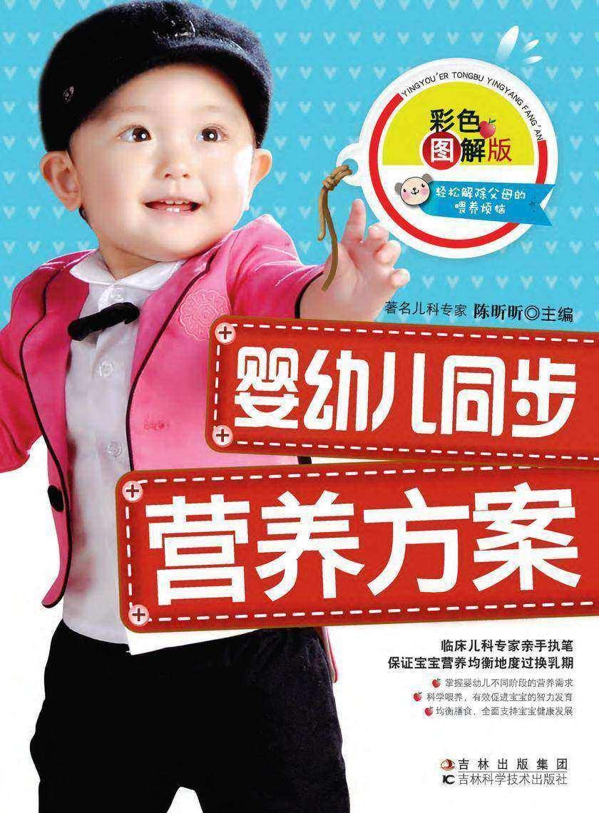 婴幼儿同步营养方案(仅适用PC阅读)