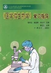 《医学微生物学》学习指导(仅适用PC阅读)
