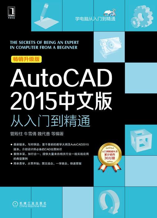 AutoCAD 2015中文版从入门到精通