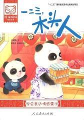 熊猫桐桐绘本丛书:一二三,木头人