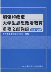 加强和改进大学生思想政治教育重要文献选编(1978—2008)