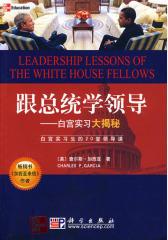 跟总统学领导(试读本)