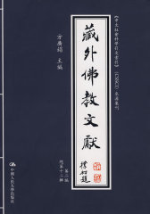 藏外佛教文献(第二编 总第十二辑)