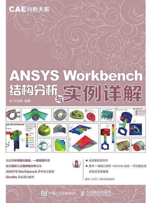CAE分析大系——ANSYS?Workbench结构分析与实例详解
