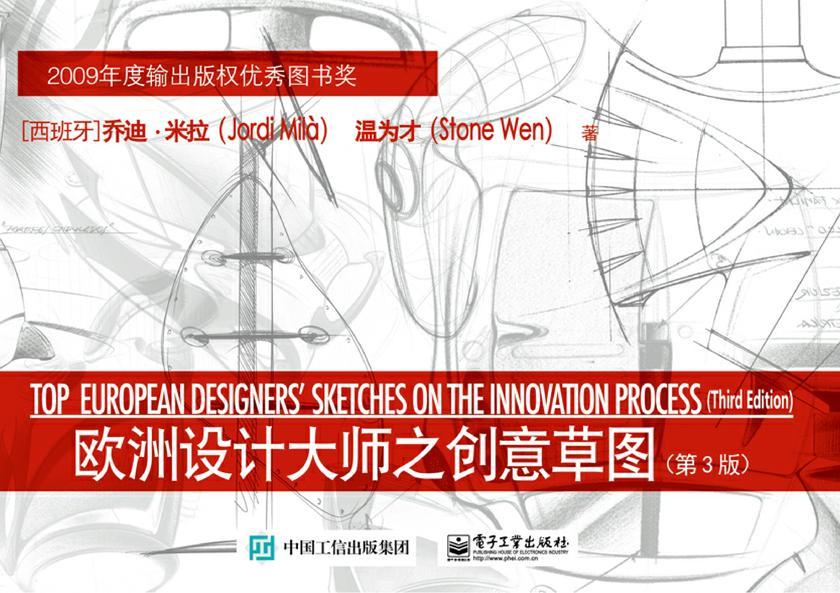 欧洲设计大师之创意草图(第3版)