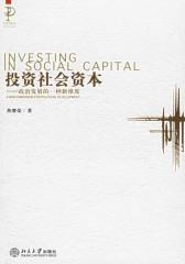 投资社会资本——政治发展的一种新维度(仅适用PC阅读)