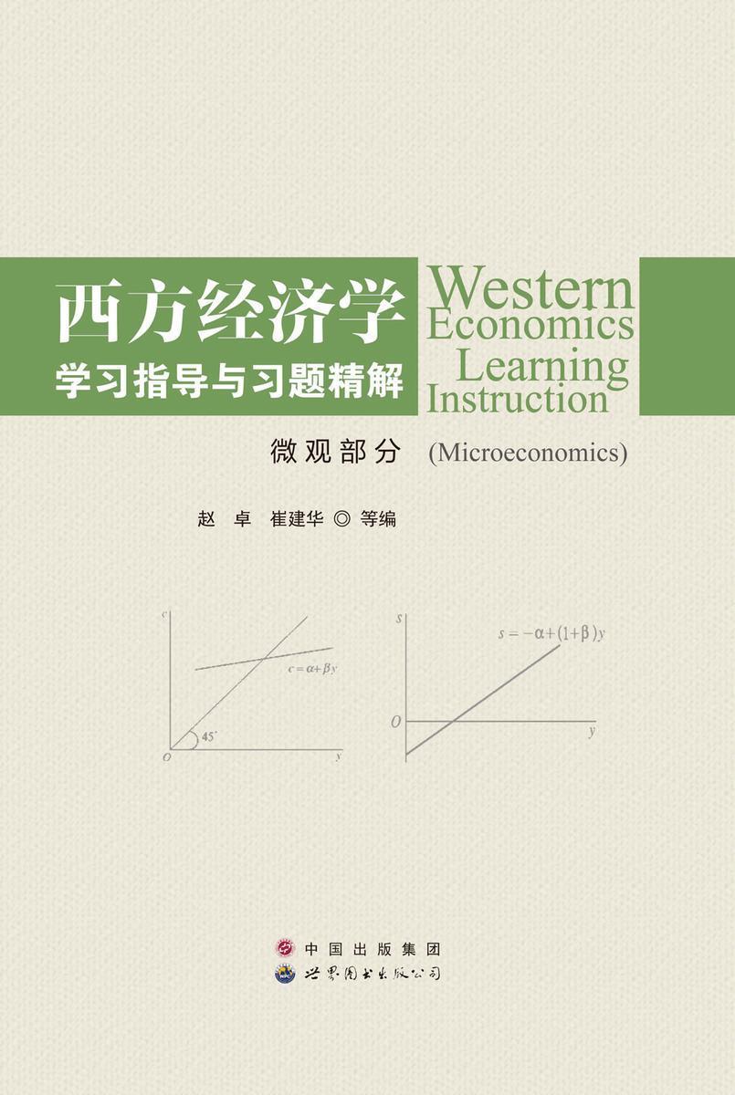西方经济学学习指导与习题精解.微观部分(仅适用PC阅读)