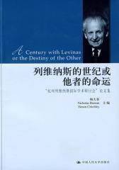 """列维纳斯的世纪或他者的命运:""""杭州列维纳斯国际学术研讨会""""论文集"""