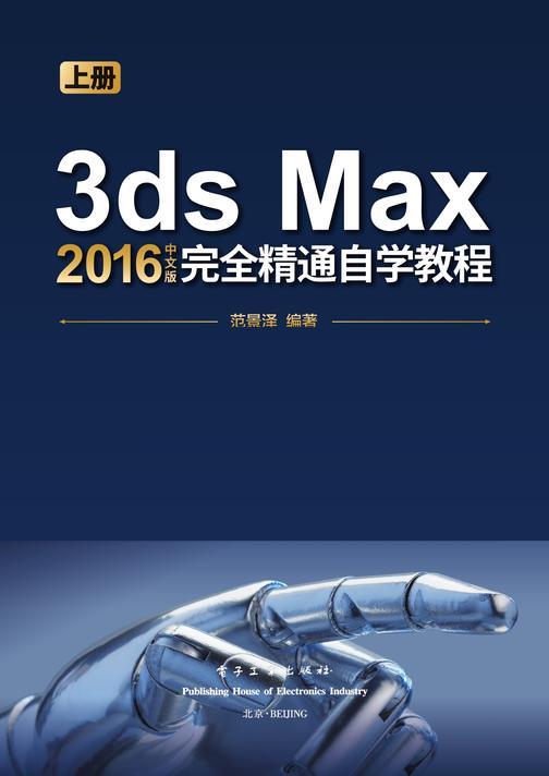 3ds Max 2016中文版完全精通自学教程(上下册)(全彩)(含DVD光盘1张)